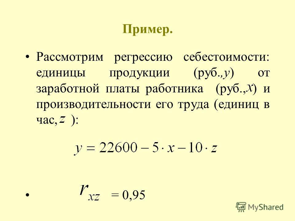 Если же, то с изменением фактора фактор не может оставаться неизменным. Отсюда и нельзя интерпретировать как показатели раздельного влияния и на у.