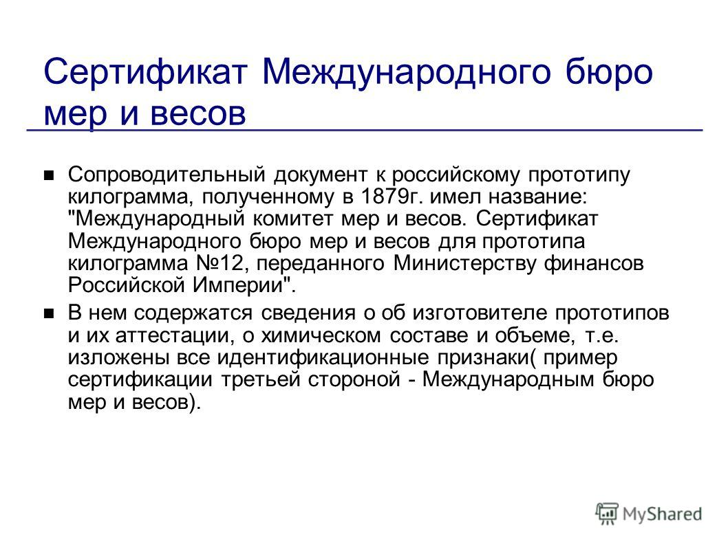 Сертификат Международного бюро мер и весов Сопроводительный документ к российскому прототипу килограмма, полученному в 1879г. имел название: