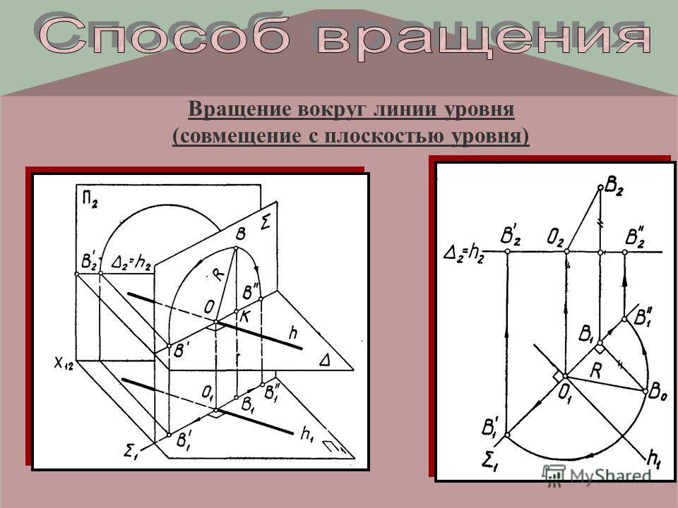 Вращение вокруг линии уровня (совмещение с плоскостью уровня)