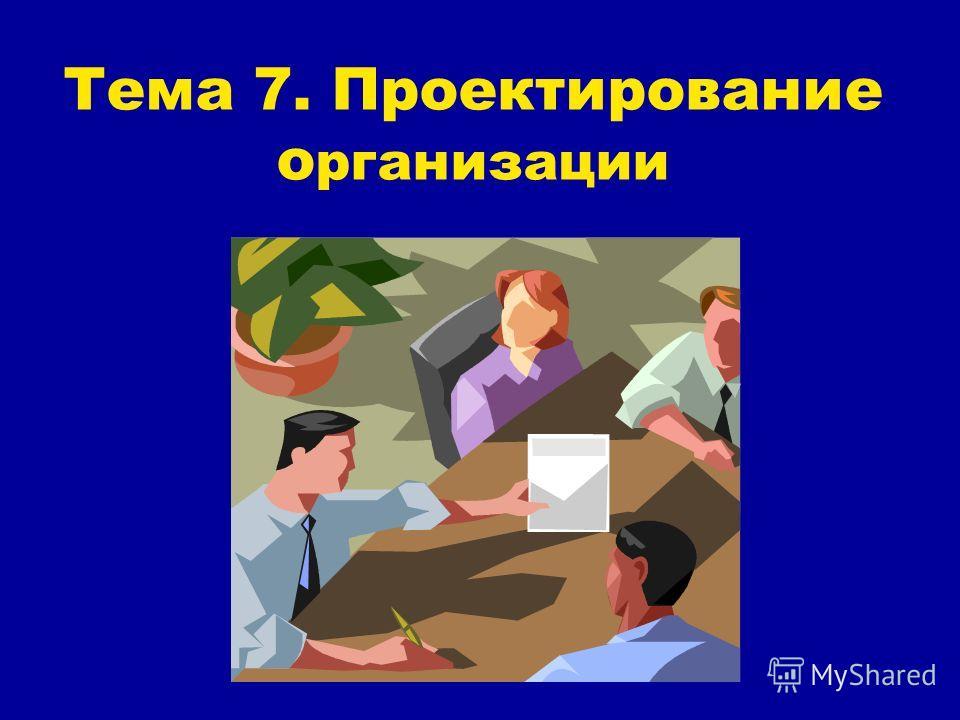 Тема 7. Проектирование о рганизации