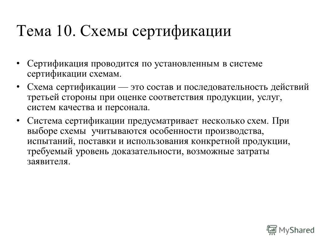 Схема сертификации для программного продукта