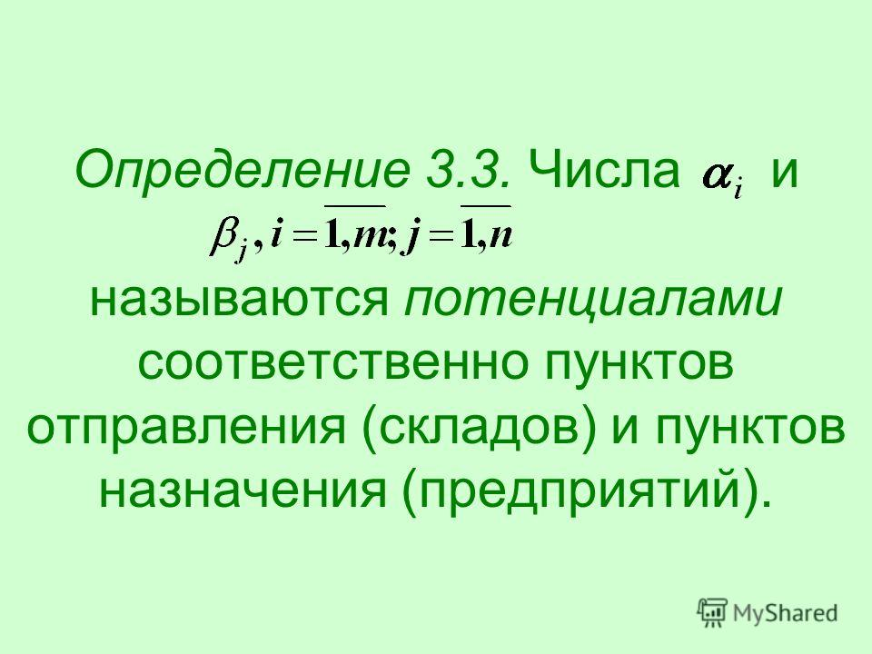 Определение 3.3. Числа и называются потенциалами соответственно пунктов отправления (складов) и пунктов назначения (предприятий).