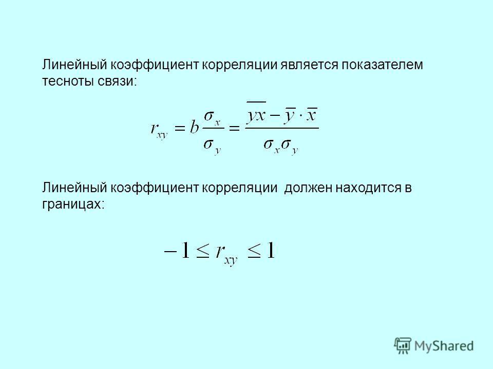 Линейный коэффициент корреляции должен находится в границах: Линейный коэффициент корреляции является показателем тесноты связи: