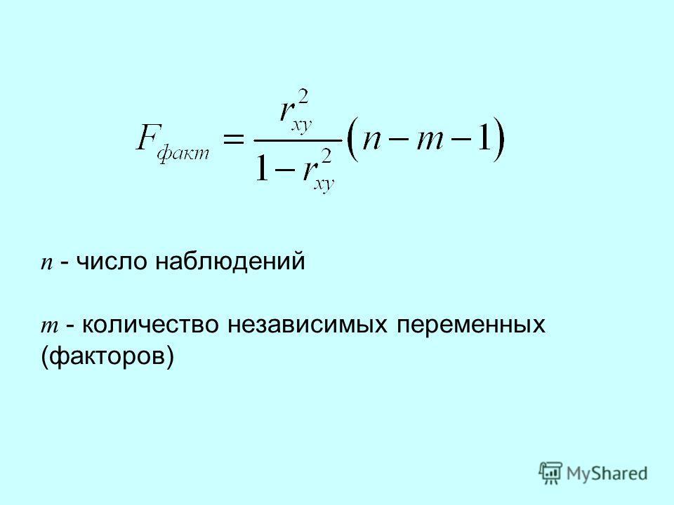 n - число наблюдений m - количество независимых переменных (факторов)