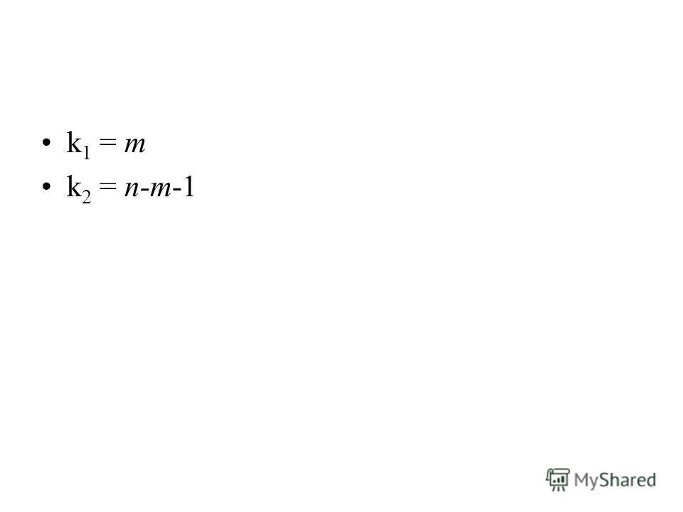 k 1 = m k 2 = n-m-1