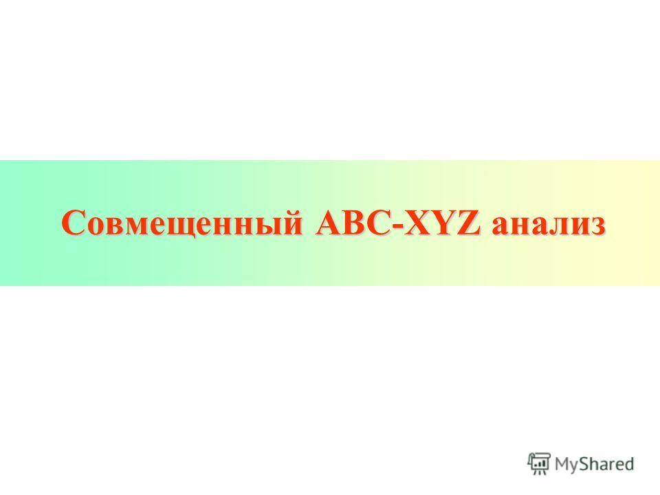 Совмещенный ABC-XYZ анализ