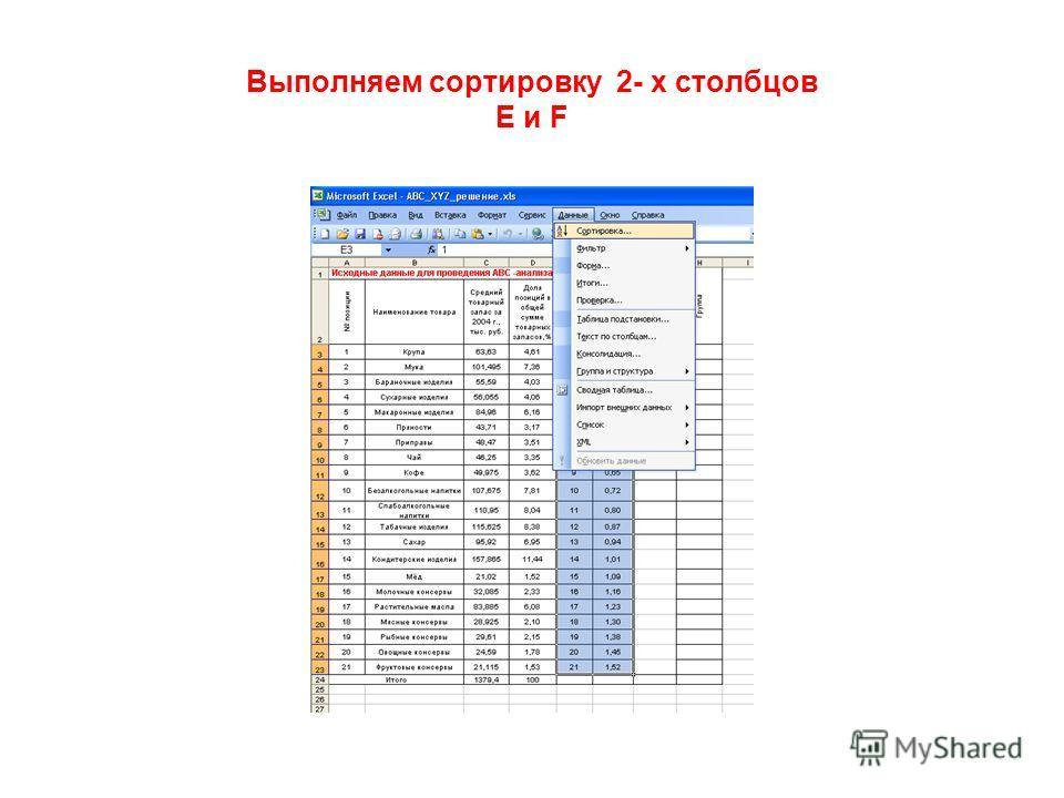 Выполняем сортировку 2- х столбцов E и F