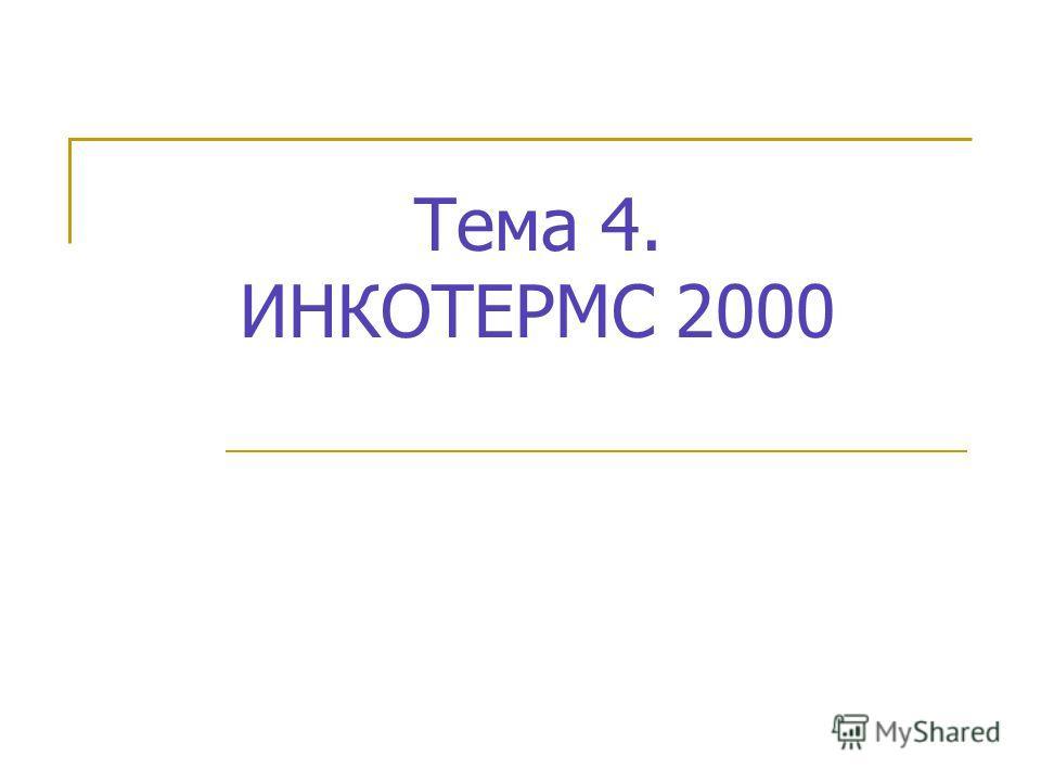 Тема 4. ИНКОТЕРМС 2000