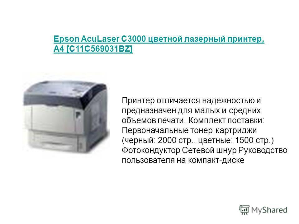 Принтер отличается надежностью и предназначен для малых и средних объемов печати. Комплект поставки: Первоначальные тонер-картриджи (черный: 2000 стр., цветные: 1500 стр.) Фотокондуктор Сетевой шнур Руководство пользователя на компакт-диске Epson Acu