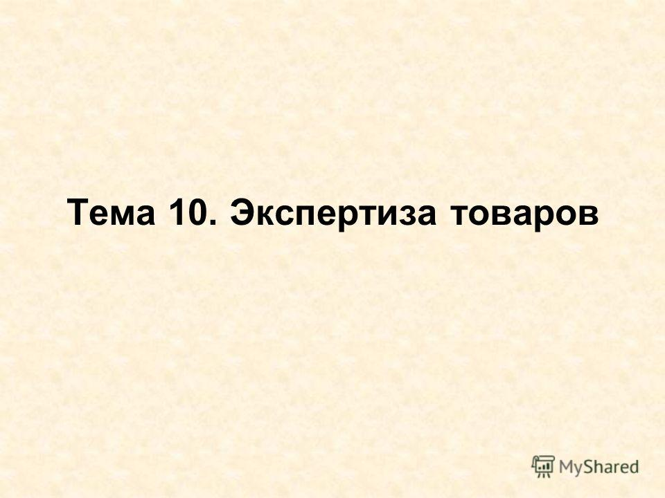 Тема 10. Экспертиза товаров