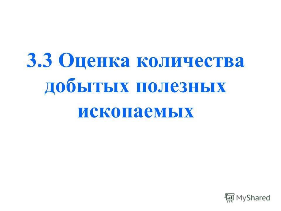 3.3 Оценка количества добытых полезных ископаемых