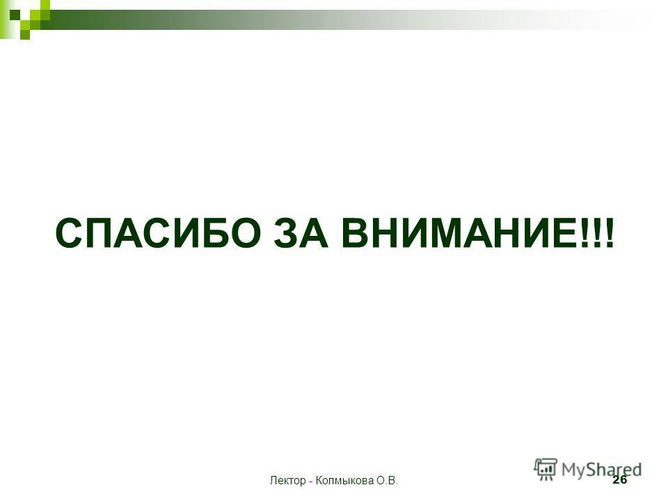 Лектор - Колмыкова О.В. 26 СПАСИБО ЗА ВНИМАНИЕ!!!