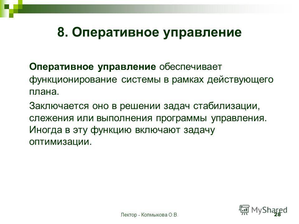 Лектор - Колмыкова О.В. 28 8. Оперативное управление Оперативное управление обеспечивает функционирование системы в рамках действующего плана. Заключается оно в решении задач стабилизации, слежения или выполнения программы управления. Иногда в эту фу