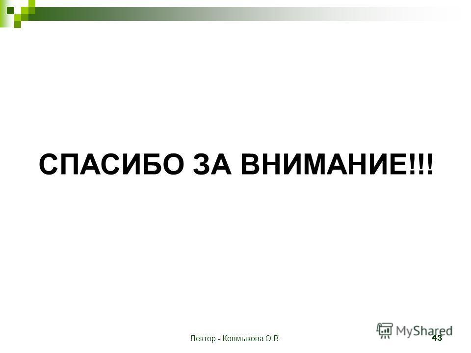 Лектор - Колмыкова О.В. 43 СПАСИБО ЗА ВНИМАНИЕ!!!