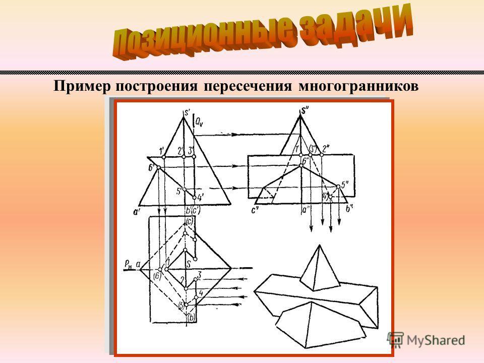 Пример построения пересечения многогранников