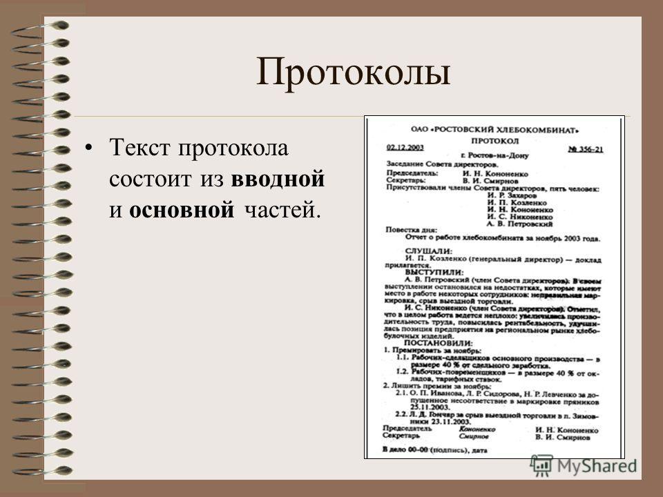 Протоколы Текст протокола состоит из вводной и основной частей.