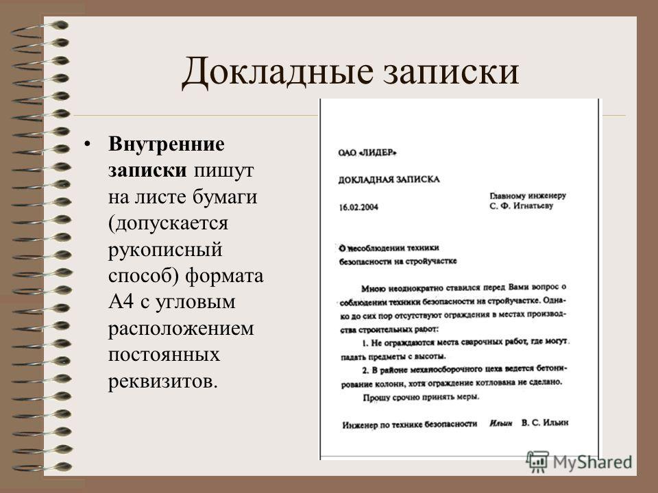 Докладные записки Внутренние записки пишут на листе бумаги (допускается рукописный способ) формата А4 с угловым расположением постоянных реквизитов.