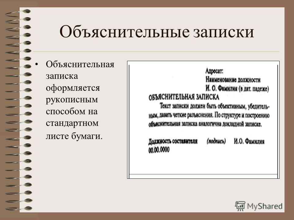 Объяснительные записки Объяснительная записка оформляется рукописным способом на стандартном листе бумаги.