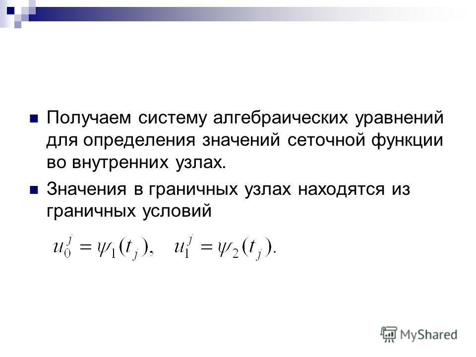 Получаем систему алгебраических уравнений для определения значений сеточной функции во внутренних узлах. Значения в граничных узлах находятся из граничных условий
