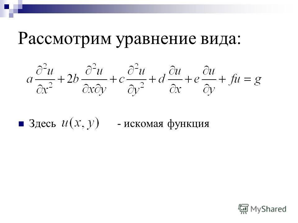 Рассмотрим уравнение вида: Здесь - искомая функция
