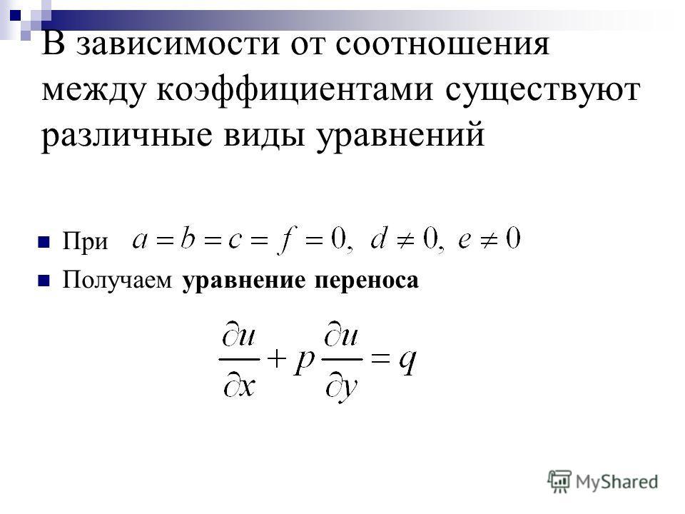 В зависимости от соотношения между коэффициентами существуют различные виды уравнений При Получаем уравнение переноса