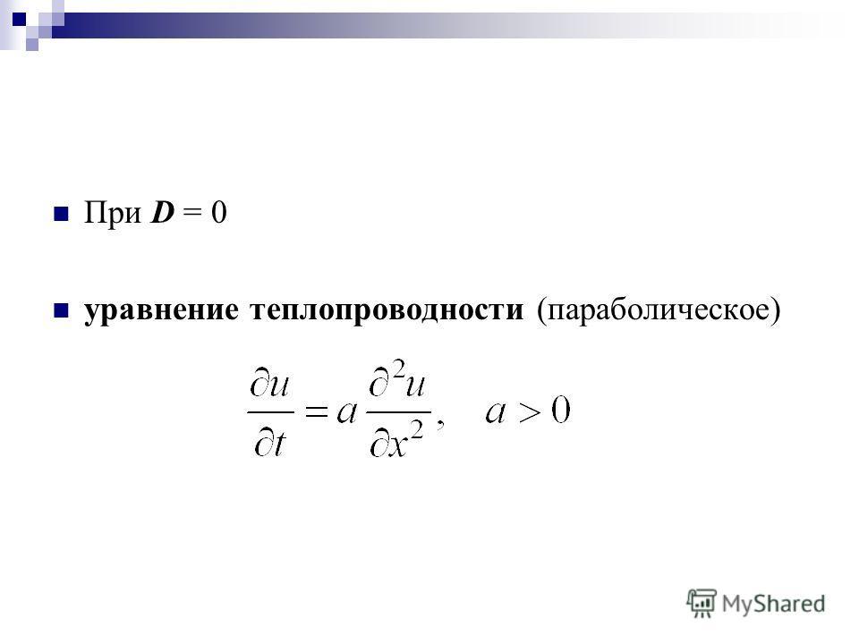 При D = 0 уравнение теплопроводности (параболическое)
