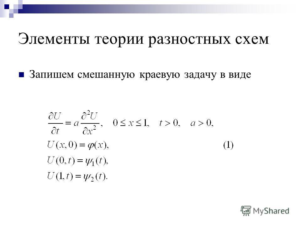Элементы теории разностных схем Запишем смешанную краевую задачу в виде