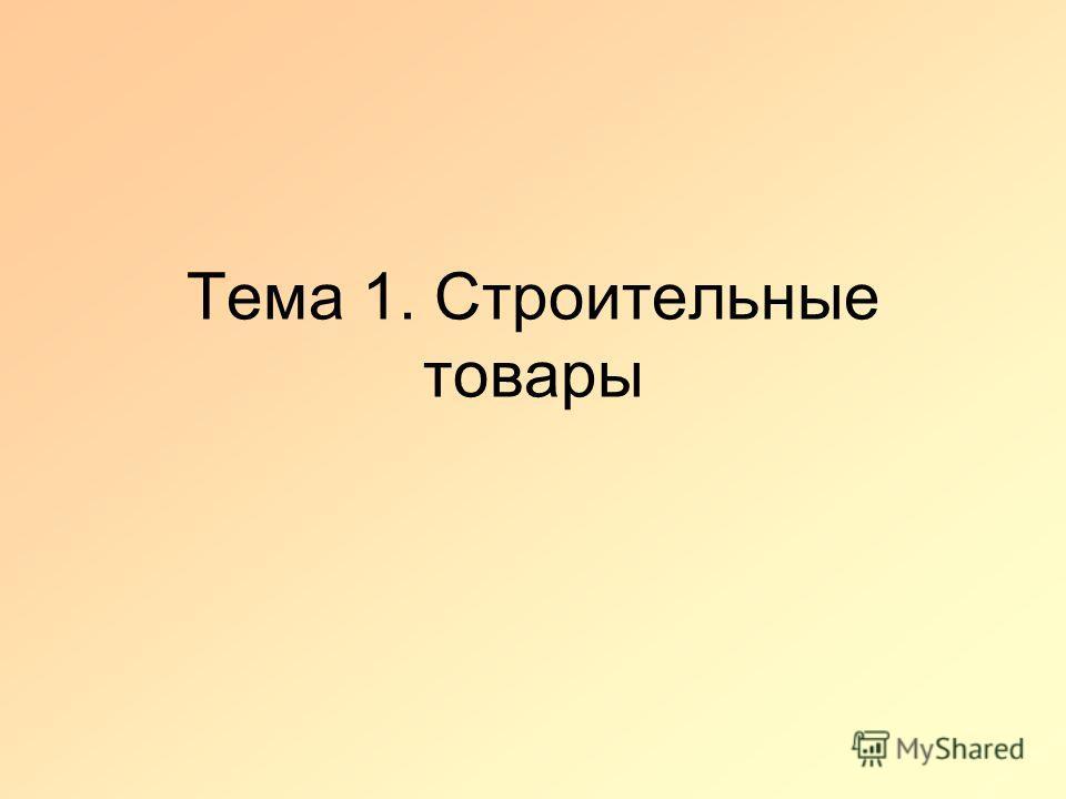Тема 1. Строительные товары