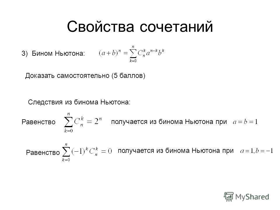 Свойства сочетаний 3) Бином Ньютона: Следствия из бинома Ньютона: Доказать самостоятельно (5 баллов) получается из бинома Ньютона при Равенство
