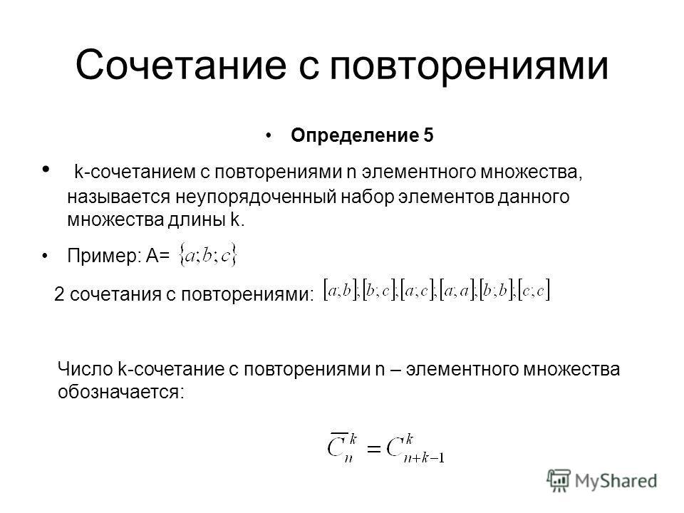 Сочетание с повторениями Определение 5 k-сочетанием с повторениями n элементного множества, называется неупорядоченный набор элементов данного множества длины k. Пример: А= 2 сочетания с повторениями: Число k-сочетание с повторениями n – элементного