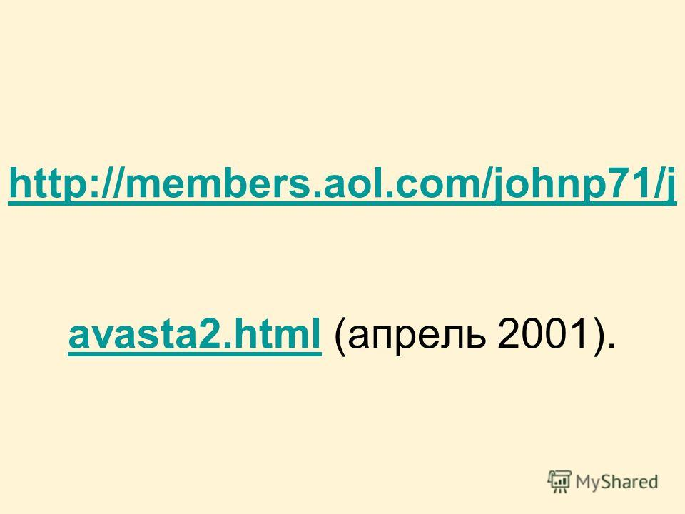 http://members.aol.com/johnp71/j avasta2.html (апрель 2001).