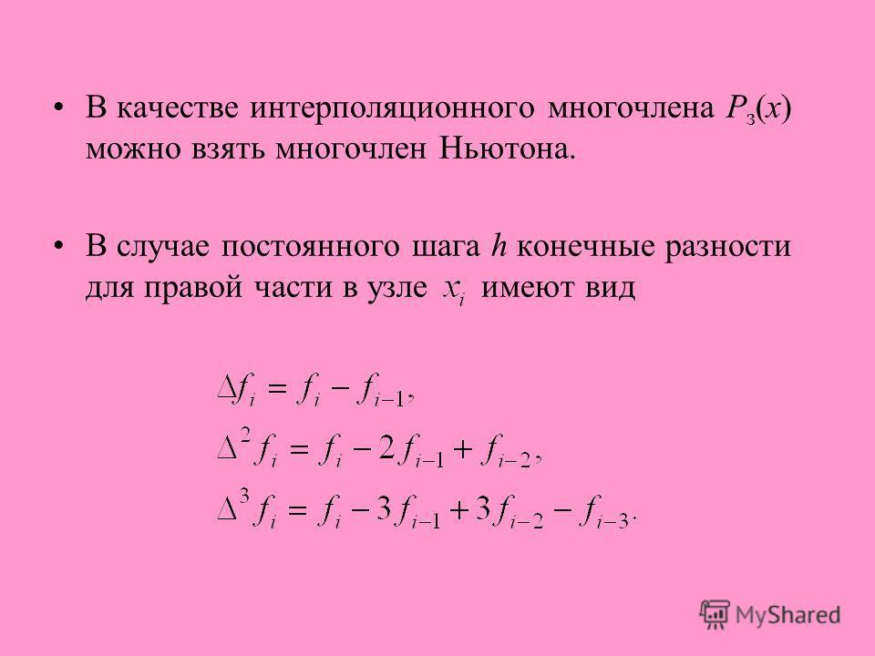 В качестве интерполяционного многочлена Р з (х) можно взять многочлен Ньютона. В случае постоянного шага h конечные разности для правой части в узле имеют вид