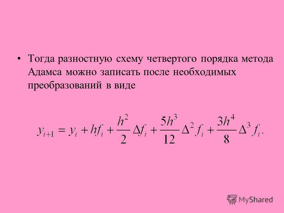 Тогда разностную схему четвертого порядка метода Адамса можно записать после необходимых преобразований в виде