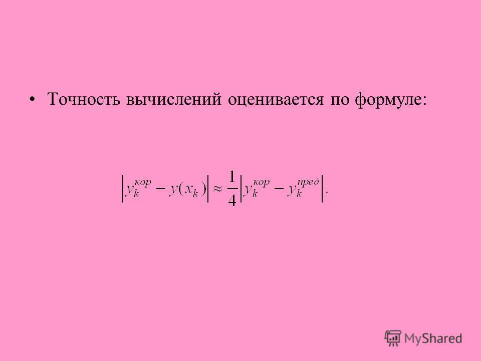 Точность вычислений оценивается по формуле: