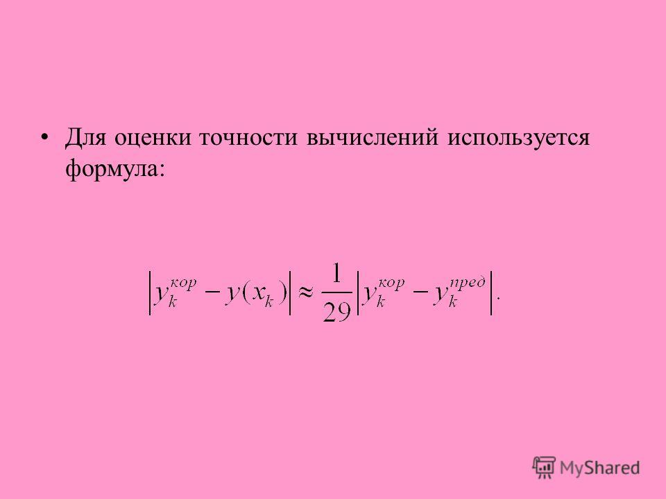 Для оценки точности вычислений используется формула: