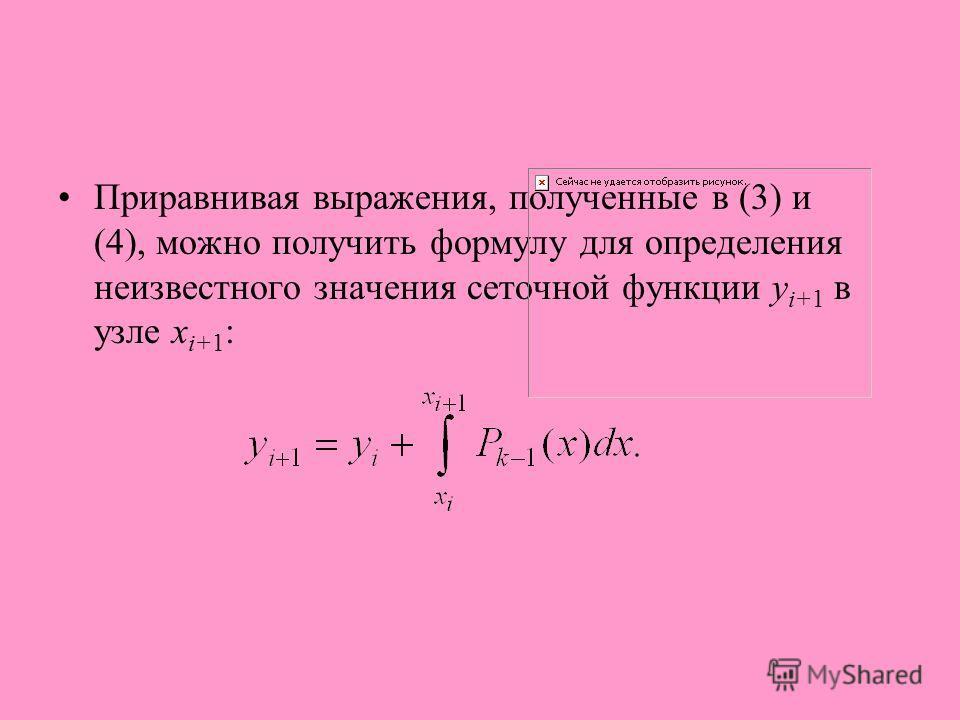 Приравнивая выражения, полученные в (3) и (4), можно получить формулу для определения неизвестного значения сеточной функции y i+1 в узле x i+1 :