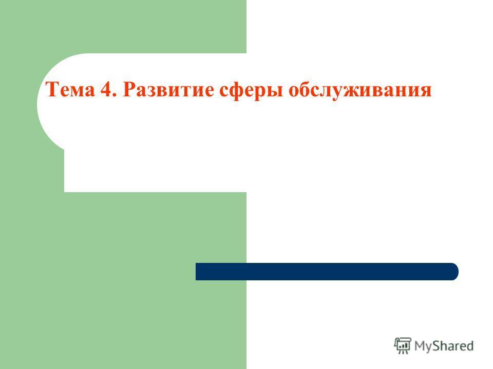Тема 4. Развитие сферы обслуживания