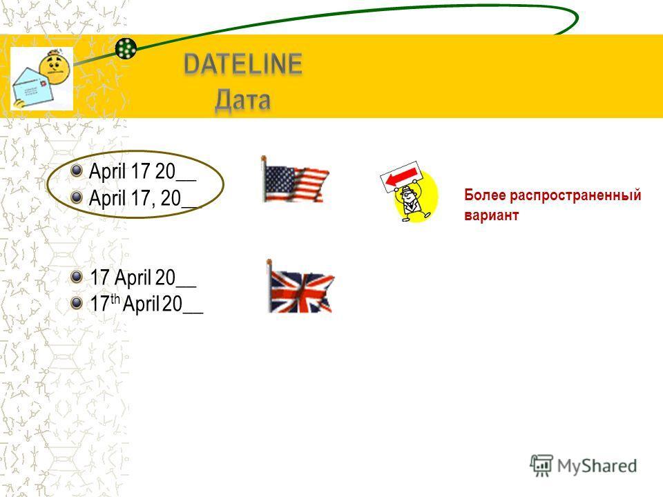 April 17 20__ April 17, 20__ 17 April 20__ 17 th April 20__ Более распространенный вариант