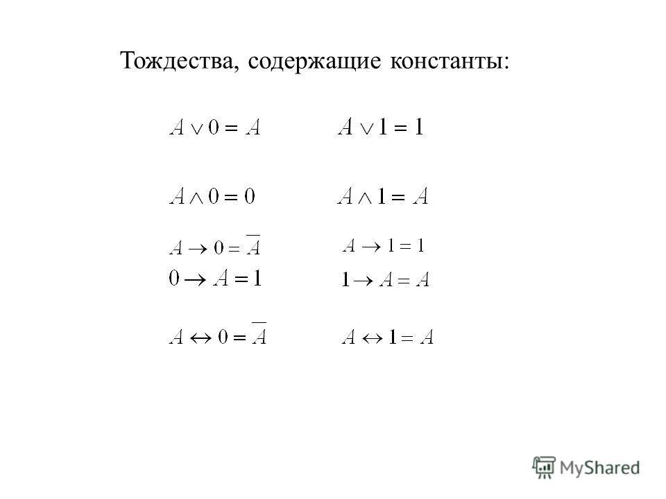 Законы поглощения: Доказательство 16) 17) 18) 19)