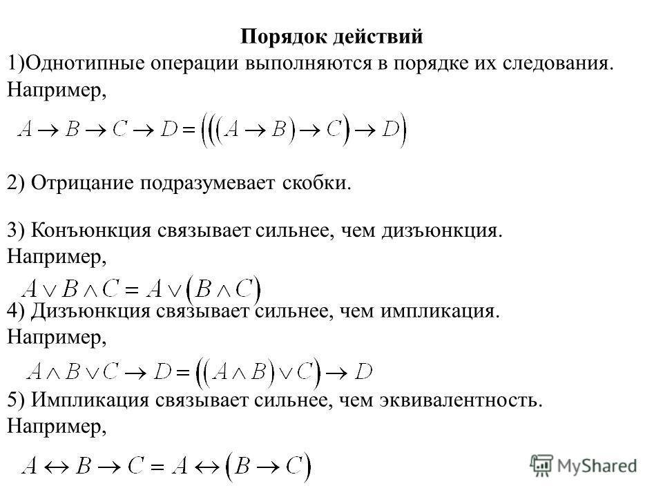 2. Определение высказывания. Таблица истинности для высказываний Определение 1 Переменная А, принимающая два значения – 0 или 1, называется логической (или булевой) переменной. Обозначаться логические переменные будут заглавными латинскими буквами с
