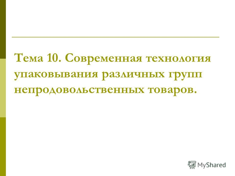 Тема 10. Современная технология упаковывания различных групп непродовольственных товаров.