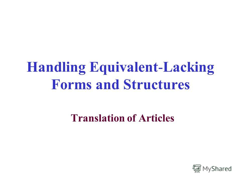 Handling Equivalent-Lacking Forms and Structures Translation of Articles