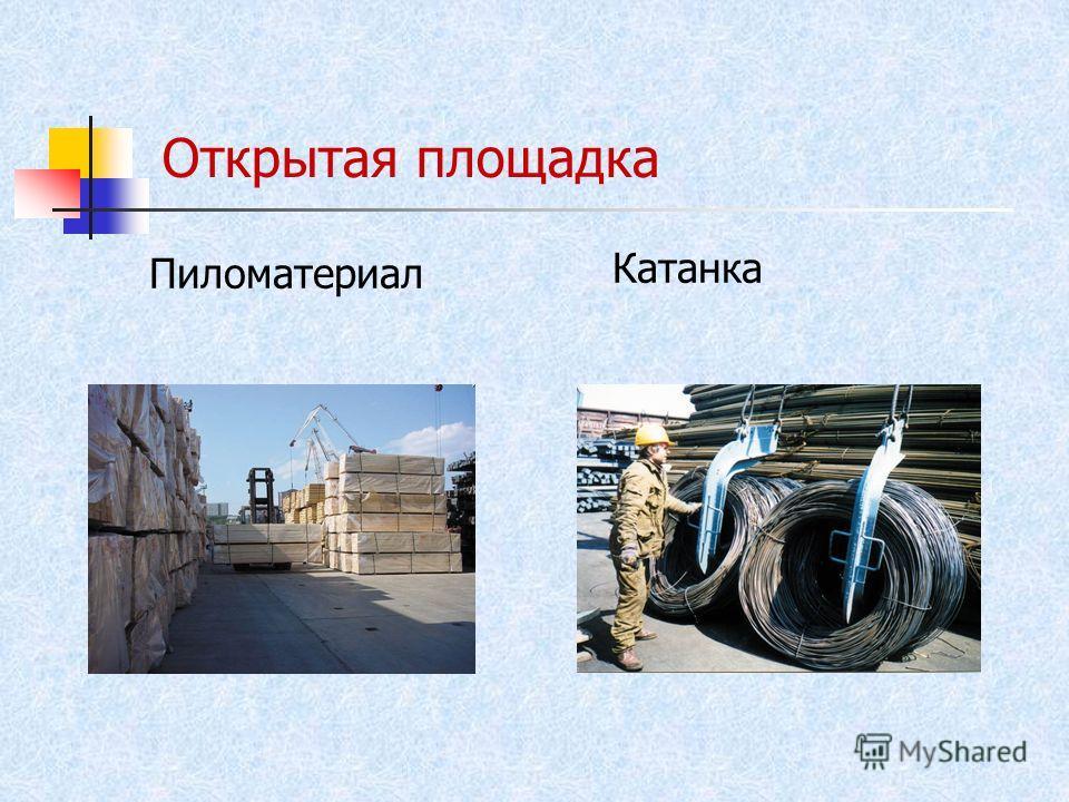 Открытая площадка Пиломатериал Катанка