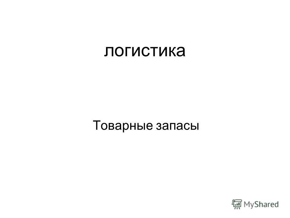 Логистика Товарные запасы.