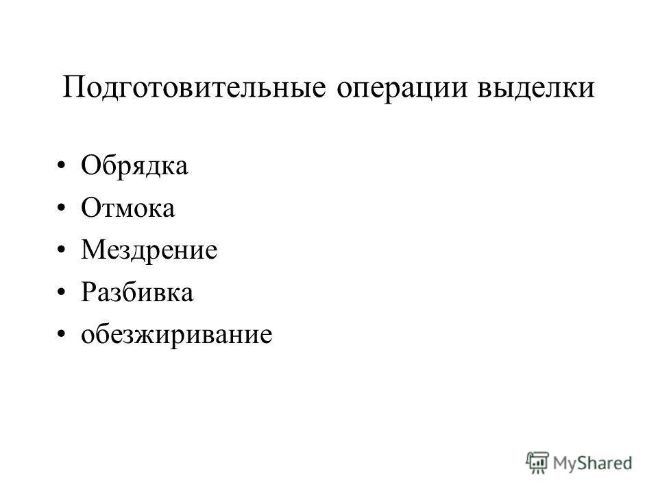 Подготовительные операции выделки Обрядка Отмока Мездрение Разбивка обезжиривание