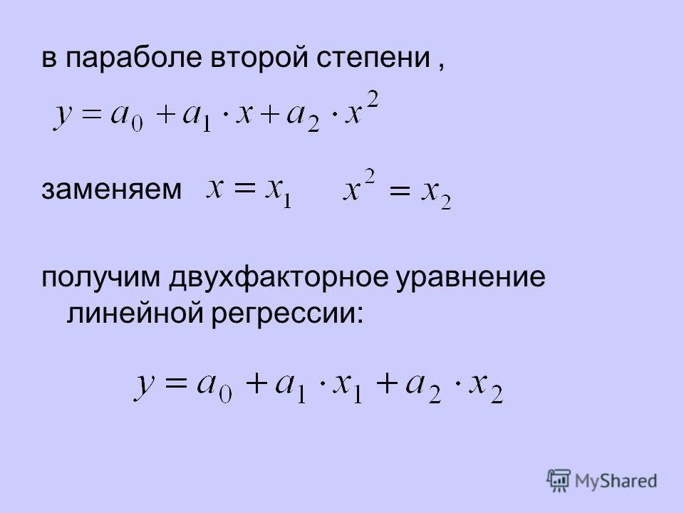 в параболе второй степени, заменяем получим двухфакторное уравнение линейной регрессии:
