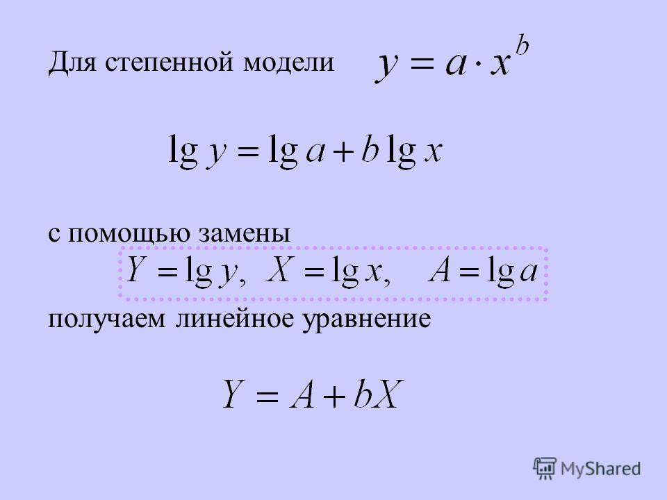 Для степенной модели с помощью замены получаем линейное уравнение