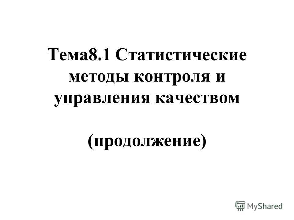 Тема8.1 Статистические методы контроля и управления качеством (продолжение)
