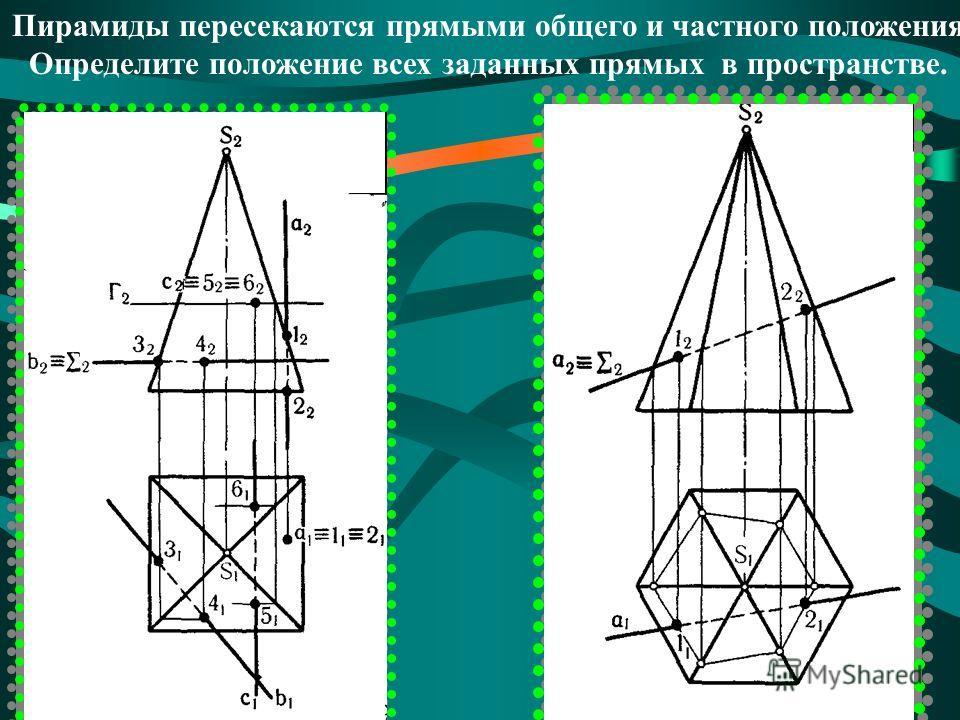 Пирамиды пересекаются прямыми общего и частного положения Определите положение всех заданных прямых в пространстве.