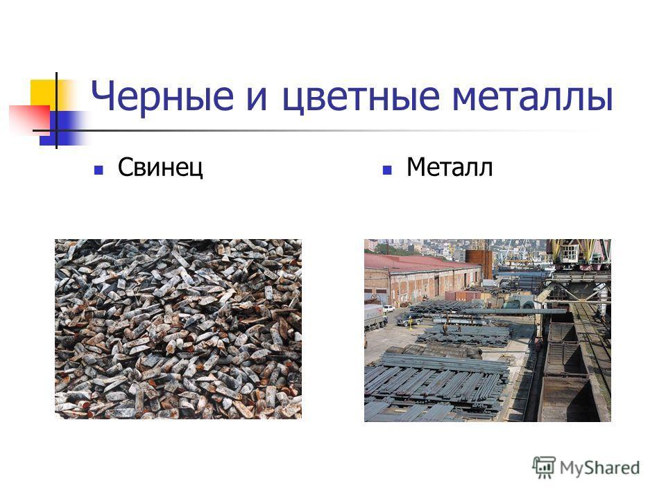 Черные и цветные металлы Свинец Металл